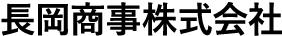 長岡商事株式会社